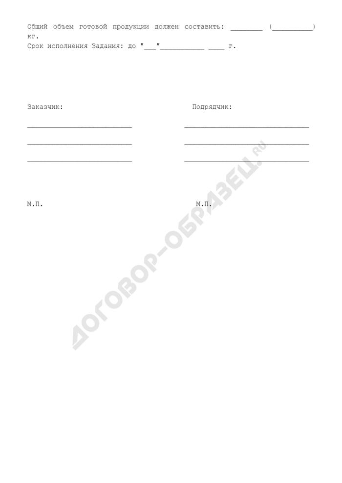 Форма задания заказчика подрядчику (приложение к договору подряда на переработку мясной продукции). Страница 2