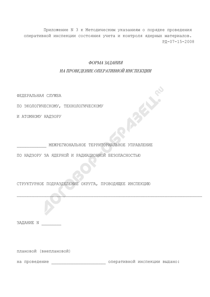 Форма задания на проведение оперативной инспекции состояния учета и контроля ядерных материалов. Страница 1
