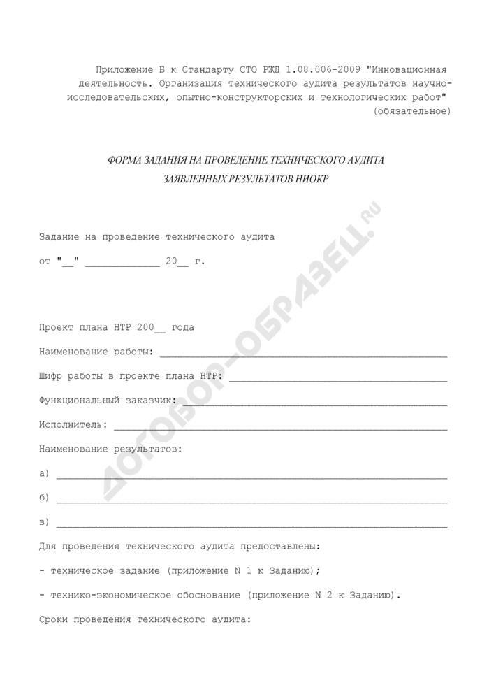 Форма задания на проведение технического аудита заявленных результатов научно-исследовательских, опытно-конструкторских и технологических работ (обязательная). Страница 1