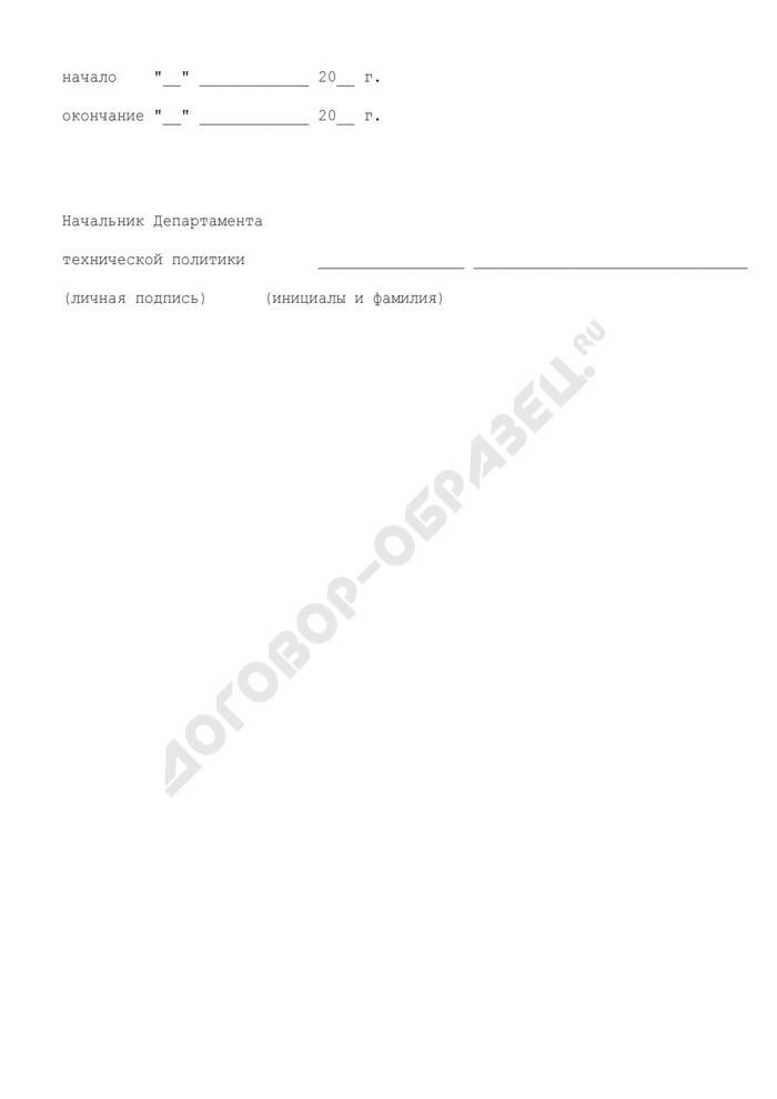 Форма задания на проведение технического аудита заявленных результатов научно-исследовательских, опытно-конструкторских и технологических работ (обязательная). Страница 2