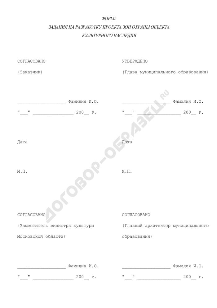Форма задания на разработку проекта зон охраны объекта культурного наследия, находящегося на территории Московской области. Страница 1