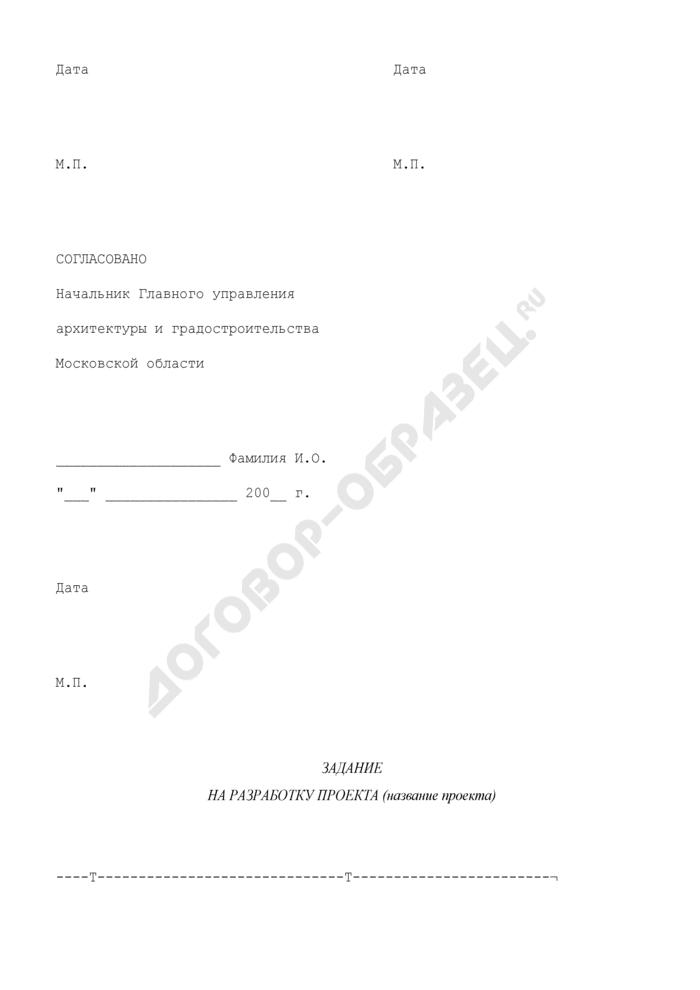 Форма задания на разработку проекта зон охраны объекта культурного наследия, находящегося на территории Московской области. Страница 2