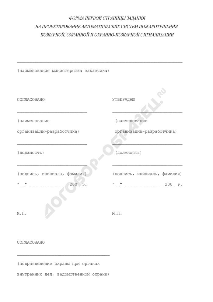 Форма первой страницы задания на проектирование автоматических систем пожаротушения, пожарной, охранной и охранно-пожарной сигнализации (рекомендуемая). Страница 1