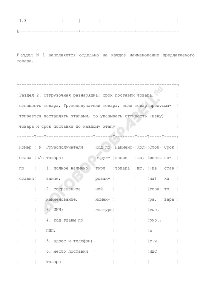 Задание на поставку товара (приложение к проекту государственного контракта на поставку товара для государственных нужд). Страница 2