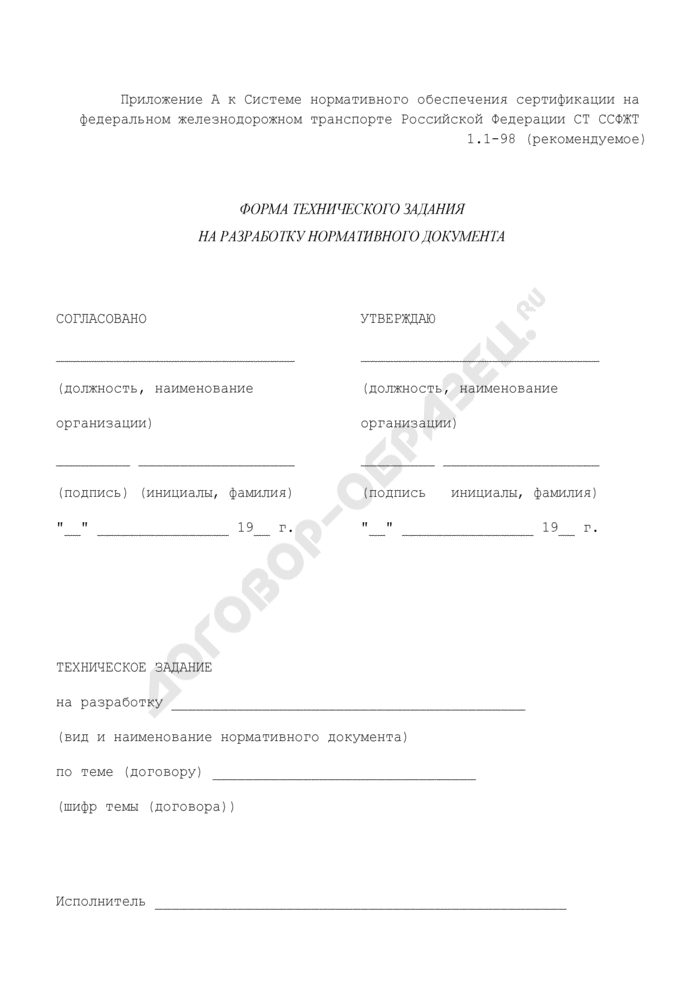 Форма технического задания на разработку нормативного документа по сертификации на федеральном железнодорожном транспорте Российской Федерации (рекомендуемая). Страница 1