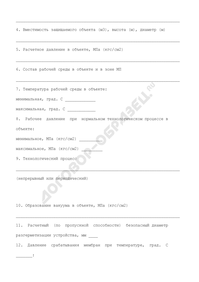 Форма технического задания (заказа) на разработку и (или) изготовление мембранного предохранительного устройства (МПУ). Страница 2