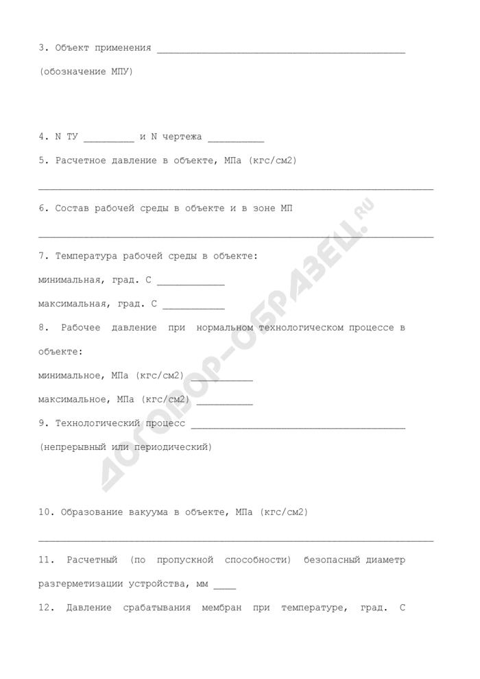 Форма технического задания (заказа) на изготовление предохранительной мембраны (МП). Страница 2