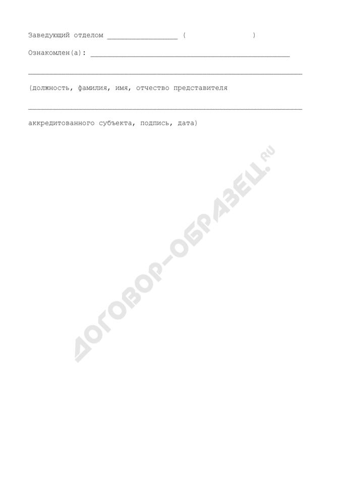 Задание на проведение проверки деятельности аккредитованного субъекта. Форма N 1. Страница 3