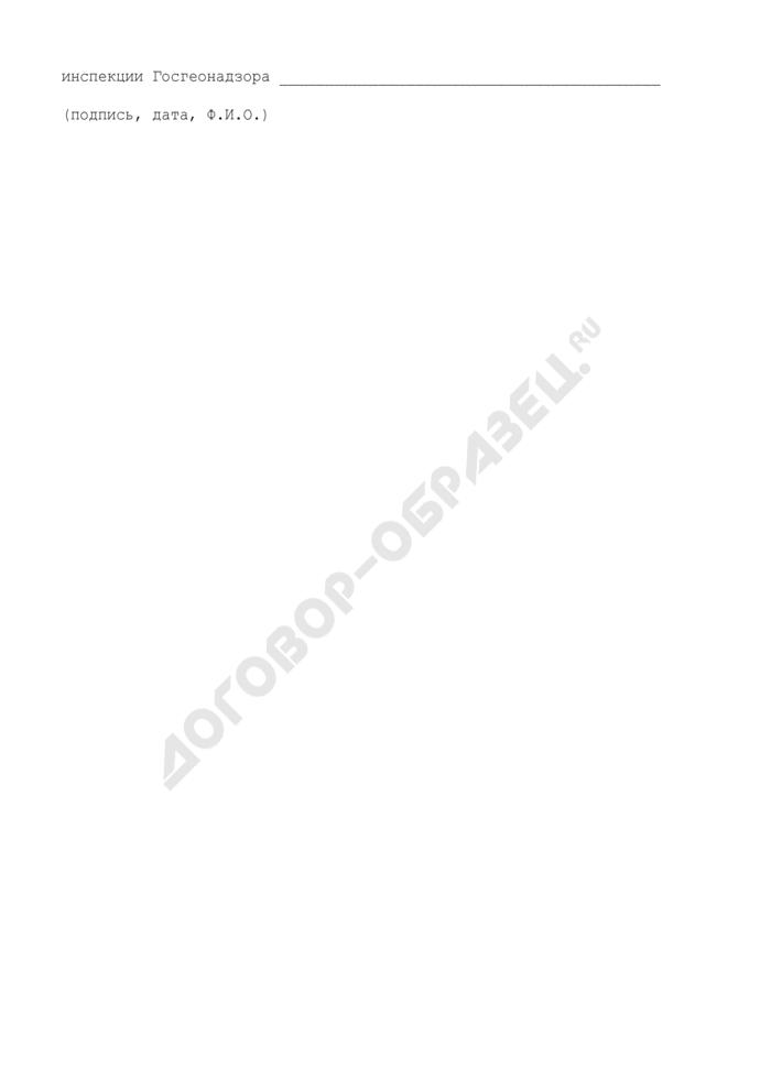 Задание на проведение контроля метрологического обеспечения топографо-геодезического производства (рекомендуемая форма). Страница 2