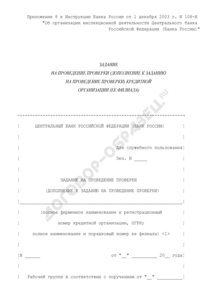 Задание на проведение проверки (дополнение к заданию на проведение проверки) кредитной организации (ее филиала). Страница 1