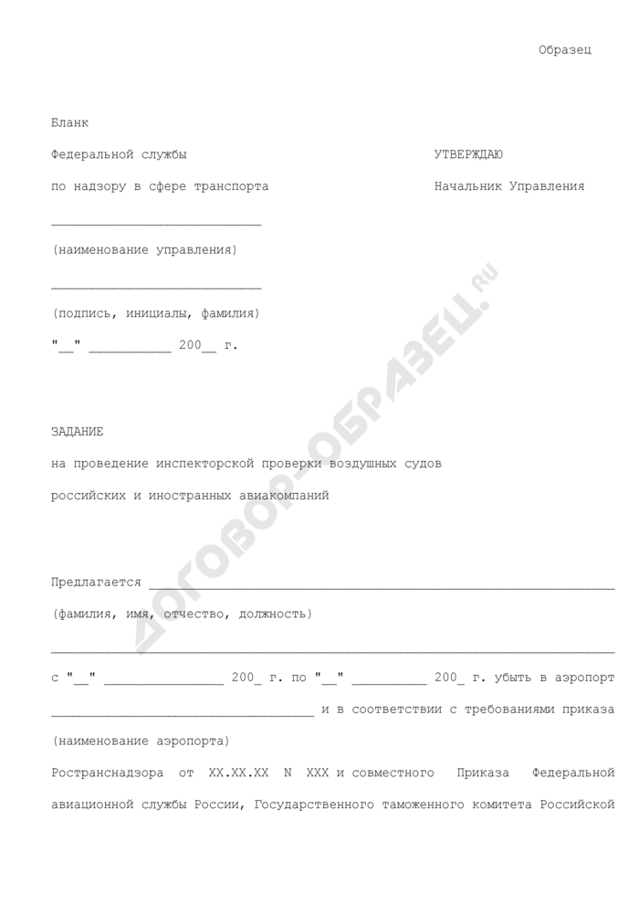 Задание на проведение инспекторской проверки воздушных судов российских и иностранных авиакомпаний Федеральной службы по надзору в сфере транспорта (образец). Страница 1