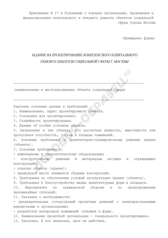 Задание на проектирование комплексного капитального ремонта объектов социальной сферы г. Москвы. Страница 1
