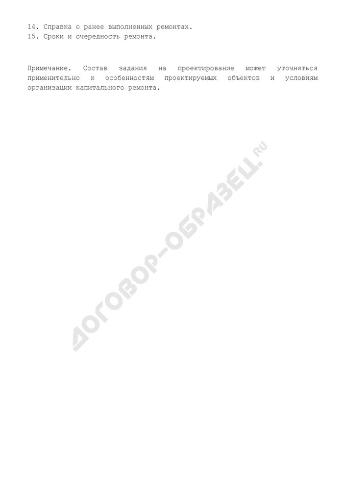 Задание на проектирование комплексного капитального ремонта объектов социальной сферы г. Москвы. Страница 2