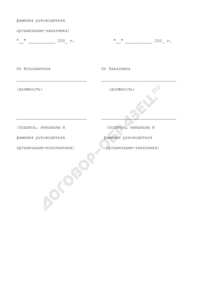 Дополнение к техническому заданию (приложение к дополнительному соглашению к государственному контракту (договору) на выполнение научно-исследовательской, опытно-конструкторской работы). Страница 3