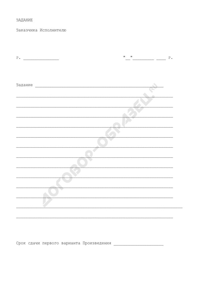 Задание на создание произведения (приложение к авторскому договору с художником/дизайнером). Страница 1
