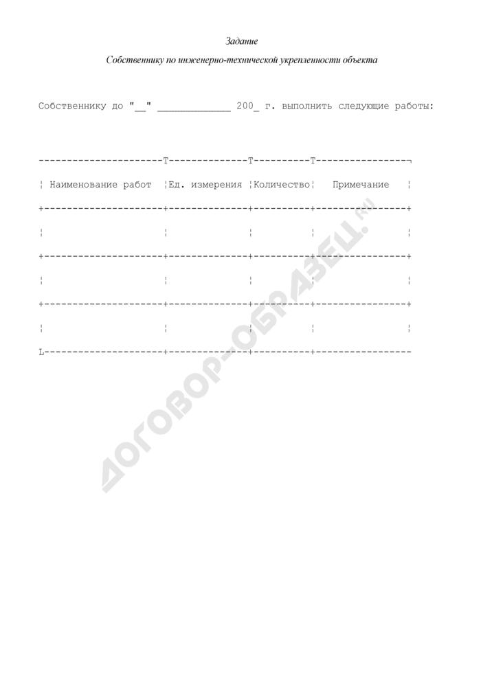 Задание собственнику по инженерно-технической укрепленности объекта (приложение к акту обследования объектов, принимаемых под охрану). Страница 1