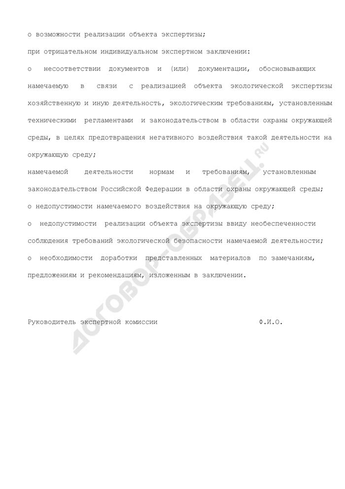 Задание эксперту на проведение государственной экологической экспертизы (образец). Страница 3