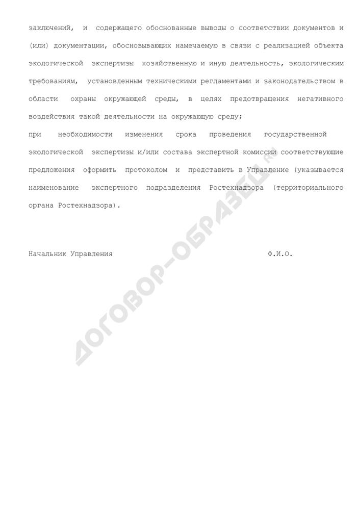 Задание экспертной комиссии на проведение государственной экологической экспертизы (образец). Страница 3