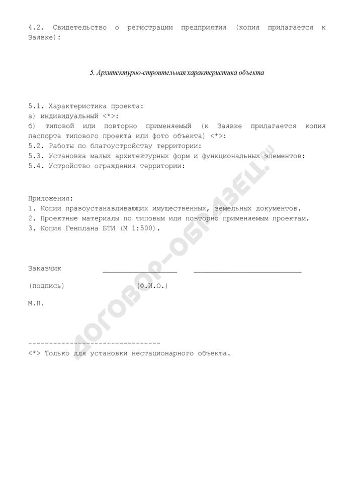 Заявка (задание) на подготовку градостроительного заключения для использования территории. Страница 2
