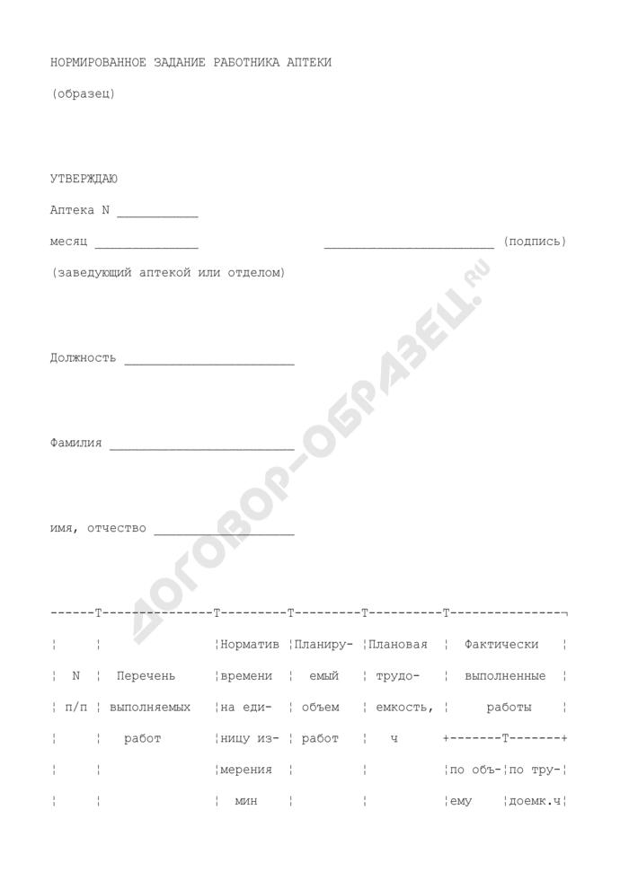 Нормированное задание работника аптеки. Страница 1