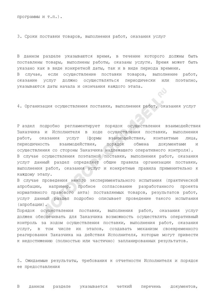 Примерная форма технического задания на поставку товаров (выполнение работ, оказание услуг) в рамках федеральной целевой программы (непрограммных НИОКР в области национальной экономики/непрограммных мероприятий в области социальной политики). Страница 2