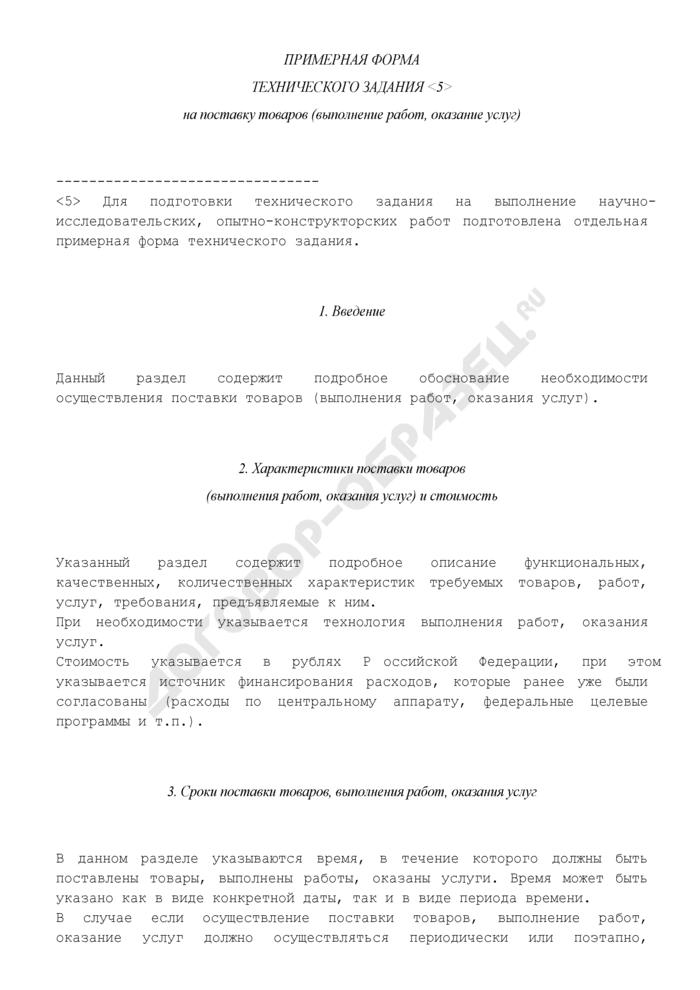 Примерная форма технического задания на поставку товаров (выполнение работ, оказание услуг) в рамках реализации государственной национальной политики. Страница 1