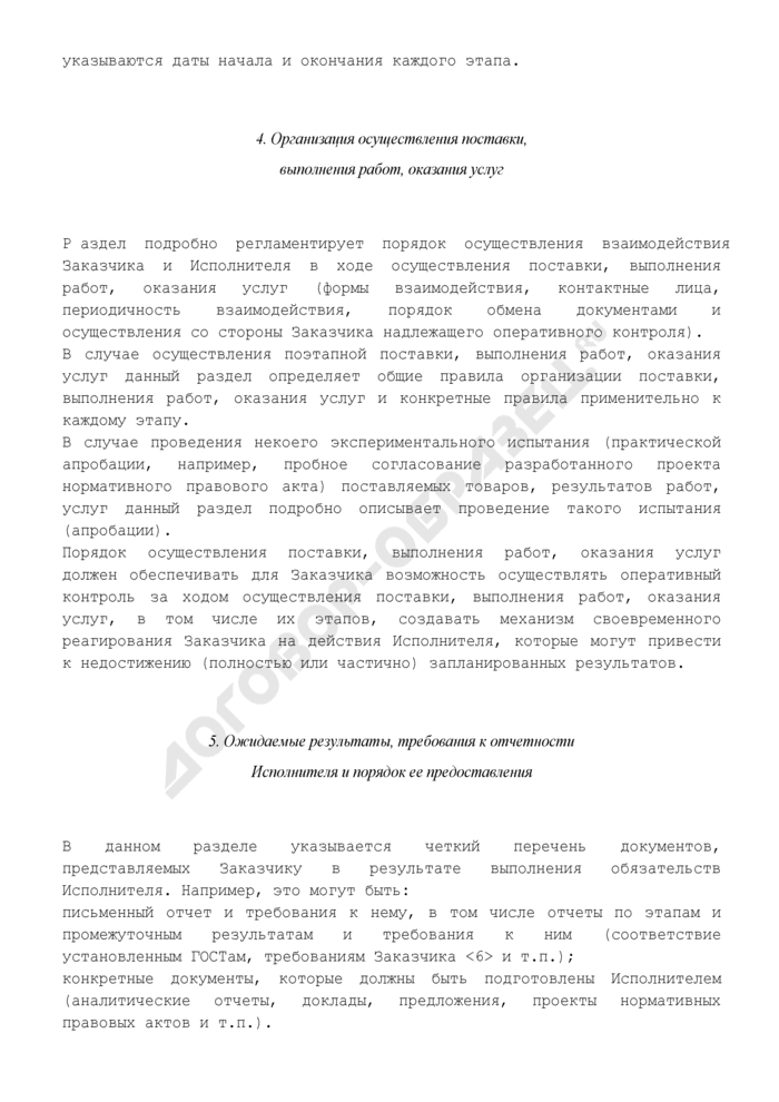 Примерная форма технического задания на поставку товаров (выполнение работ, оказание услуг) в рамках реализации государственной национальной политики. Страница 2