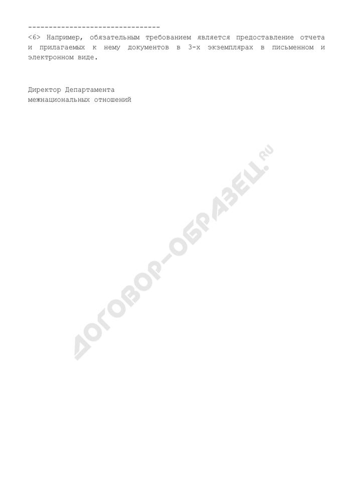 Примерная форма технического задания на поставку товаров (выполнение работ, оказание услуг) в рамках реализации государственной национальной политики. Страница 3