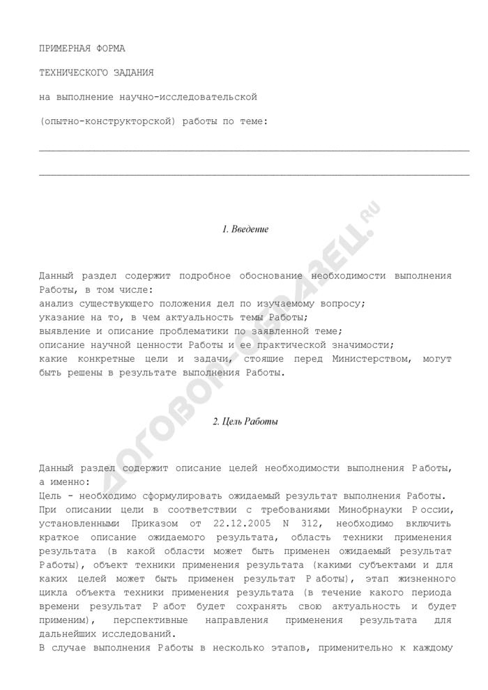 Примерная форма технического задания на выполнение научно-исследовательской (опытно-конструкторской) работы в рамках реализации государственной национальной политики. Страница 1