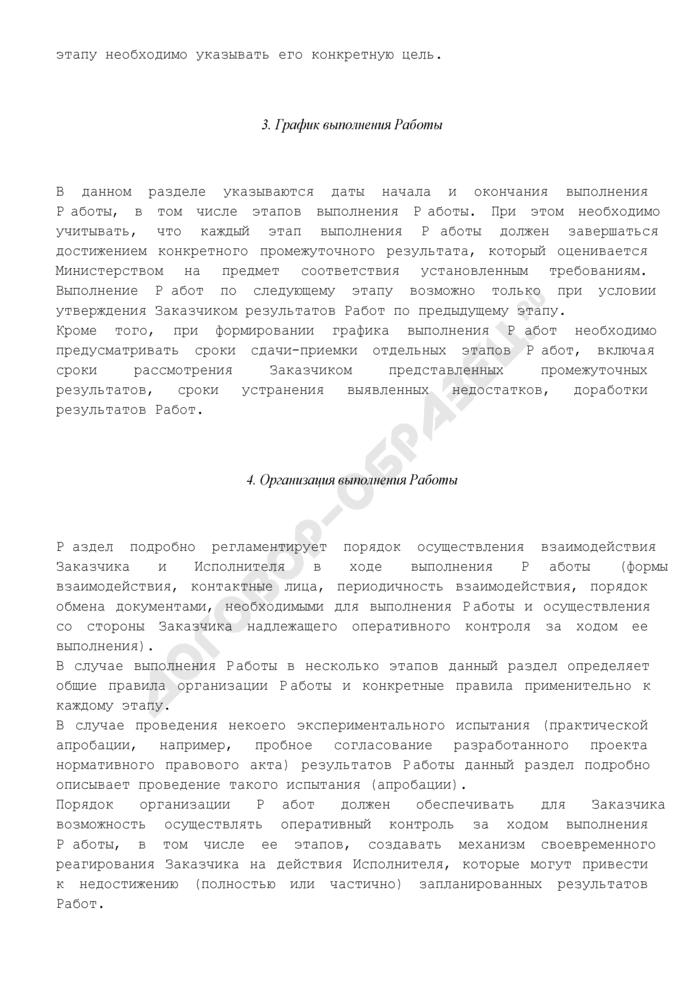 Примерная форма технического задания на выполнение научно-исследовательской (опытно-конструкторской) работы в рамках реализации государственной национальной политики. Страница 2