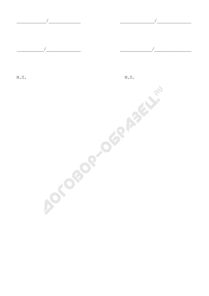 Задание заказчика подрядчику на переработку сырья и изготовление готовой продукции (приложение к договору подряда на переработку сырья). Страница 2