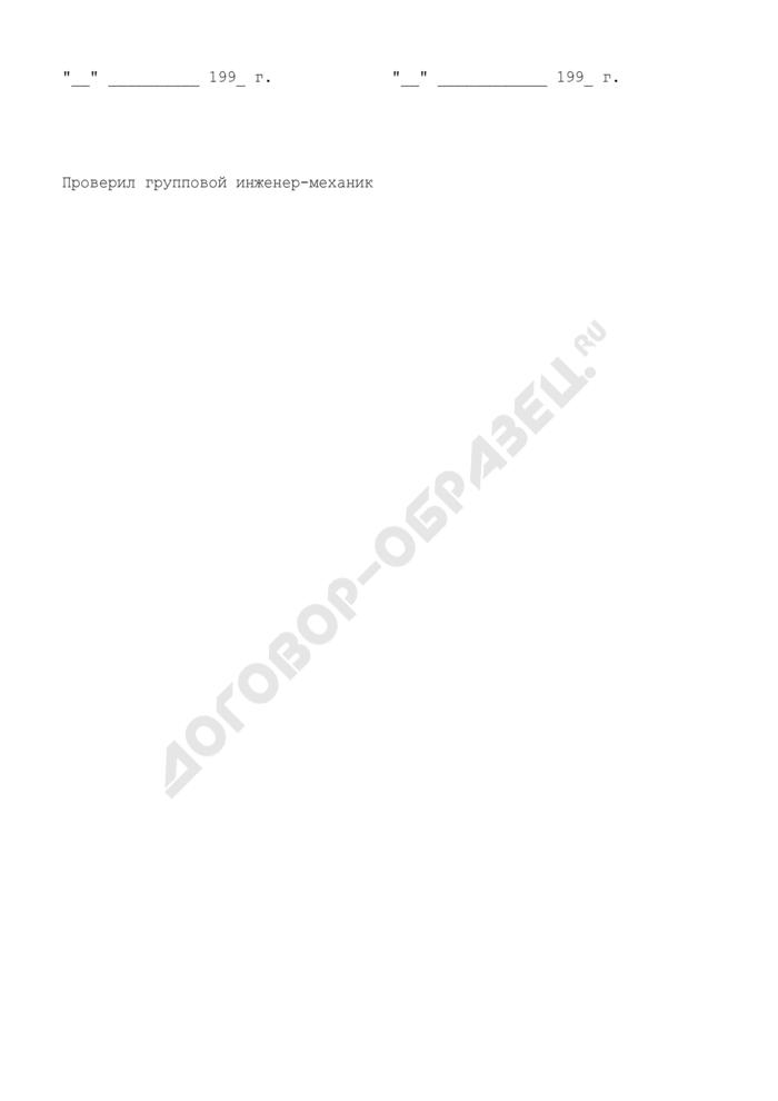 Рейсовое задание по техническому обслуживанию судна. Страница 3