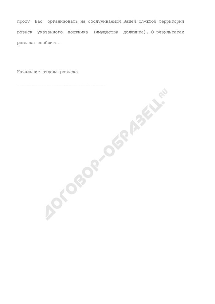 Розыскное задание в соответствии с постановлением судебного пристава-исполнителя о розыске должника (имущества должника). Страница 2