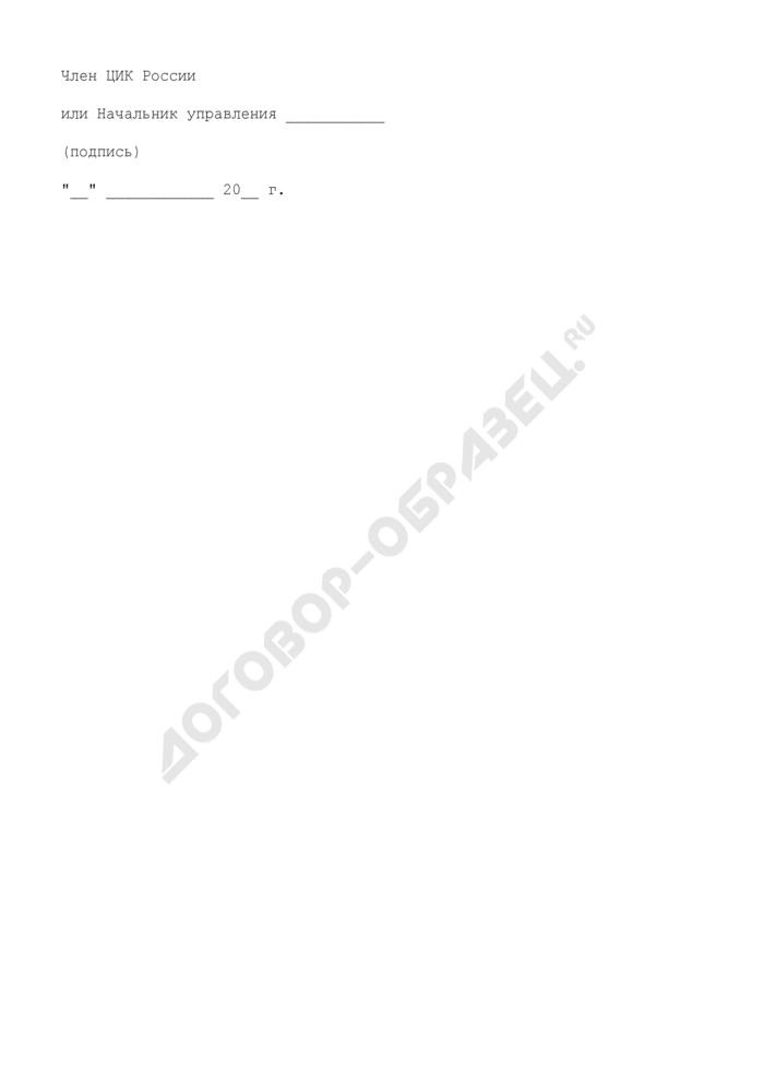 Служебное задание для направления в командировку работников аппарата Центральной избирательной комиссии Российской Федерации. Страница 2