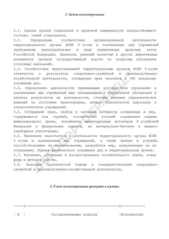 Служебное задание на проведение проверки территориального органа (учреждения) ФСИН России. Страница 2