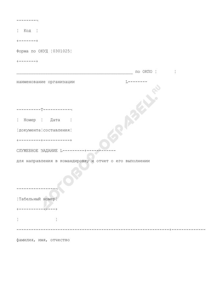 Служебное задание для направления в командировку и отчет о его выполнении. Унифицированная форма N Т-10А. Страница 1