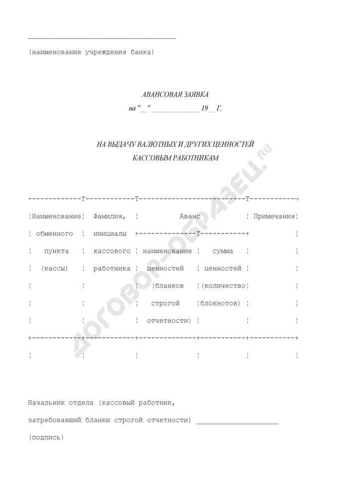 Авансовая заявка на выдачу валютных и других ценностей кассовым работникам. Страница 1