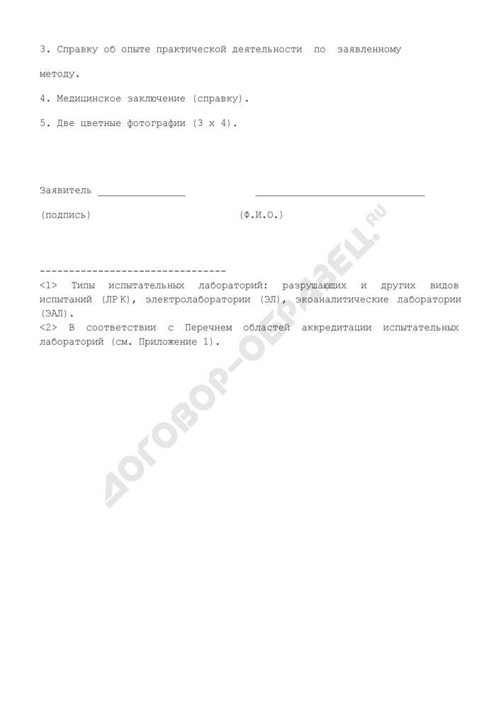 Форма заявки на проведение аттестации персонала испытательных лабораторий. Страница 2