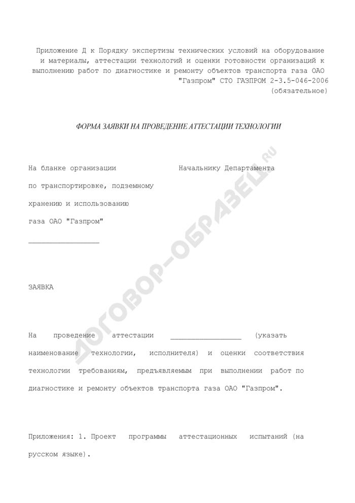 """Форма заявки на проведение аттестации технологии исполнителя и оценки соответствия технологии требованиям, предъявляемым при выполнении работ по диагностике и ремонту объектов транспорта газа ОАО """"Газпром"""" (обязательная). Страница 1"""