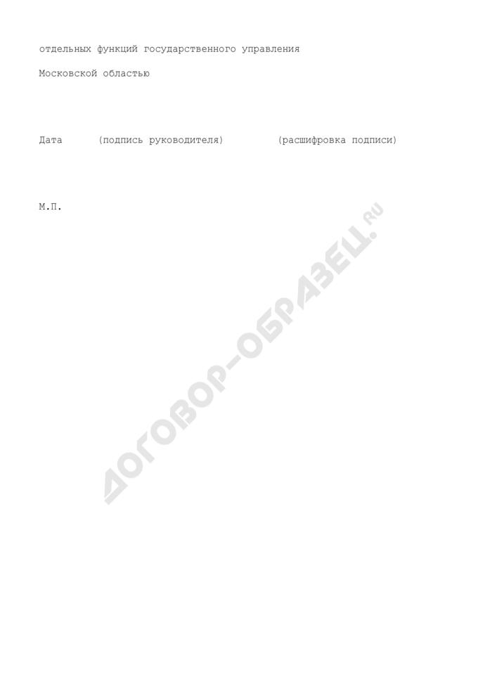 Форма заявки на включение научно-исследовательских работ в перечень тем научно-исследовательских работ для государственных нужд Московской области, финансируемых за счет средств бюджета Московской области. Страница 3