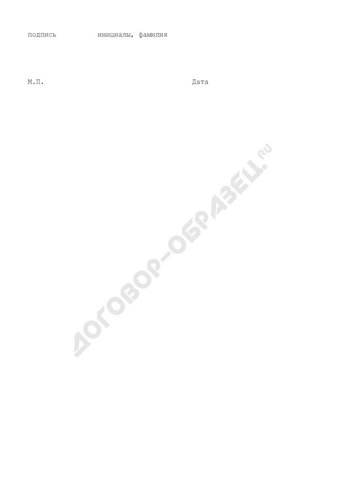 Форма заявки на проведение сертификации услуги (работы) в Системе сертификации ГОСТ Р (обязательная форма). Страница 3