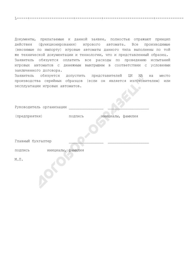 Форма заявки на проведение испытаний игровых автоматов с денежным выигрышем. Страница 2