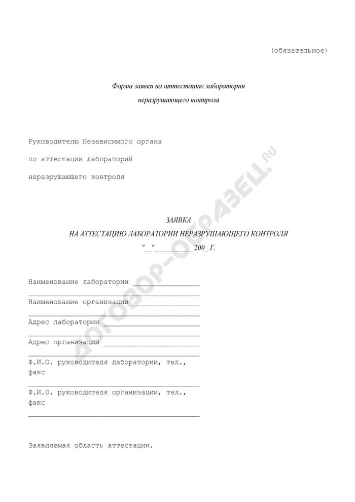 Заявка на аттестацию лаборатории неразрушающего контроля. Страница 1
