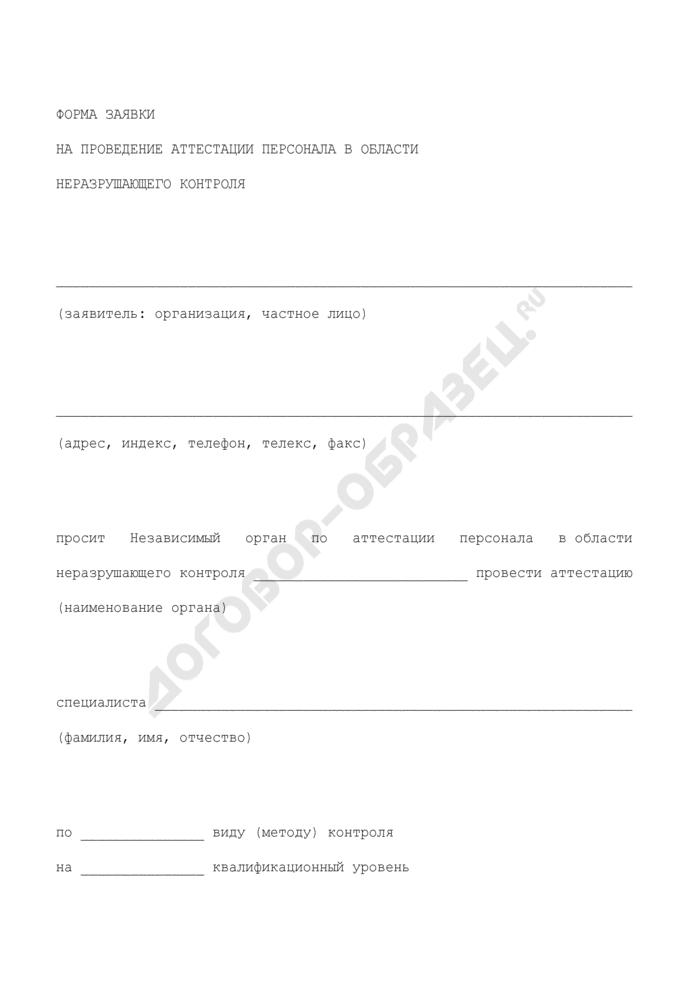 Форма заявки на проведение аттестации персонала в области неразрушающего контроля. Страница 1