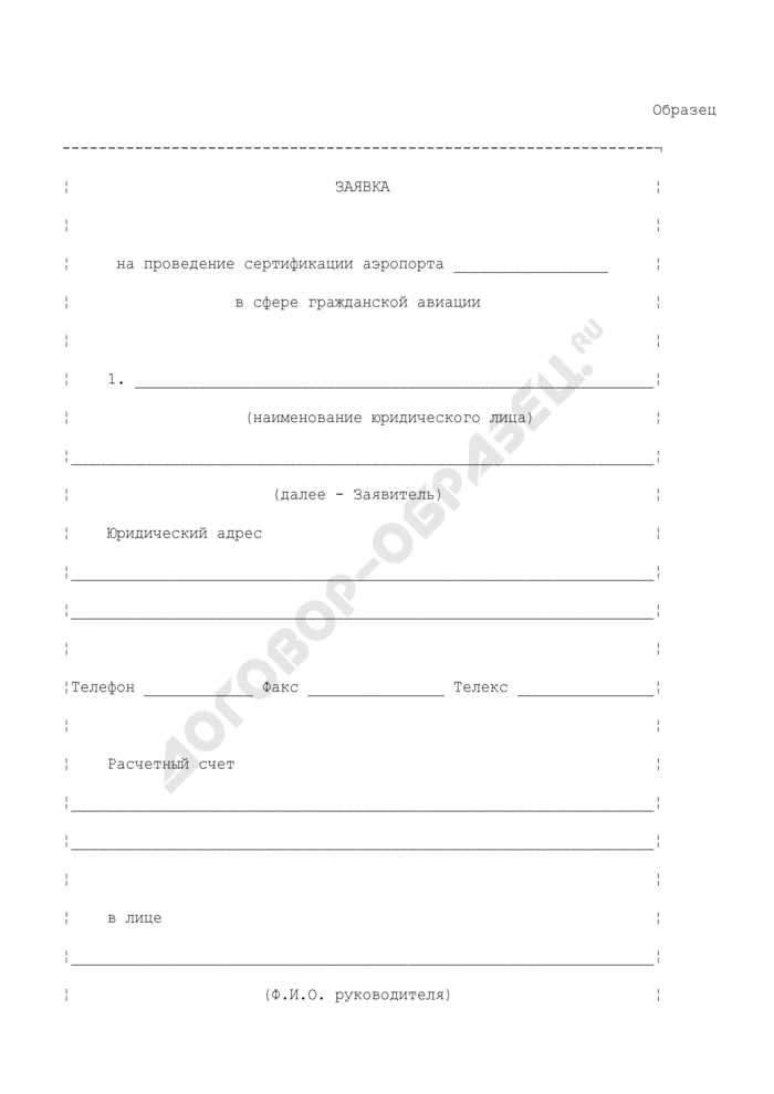 Форма заявки на проведение сертификации аэропорта в сфере гражданской авиации. Страница 1