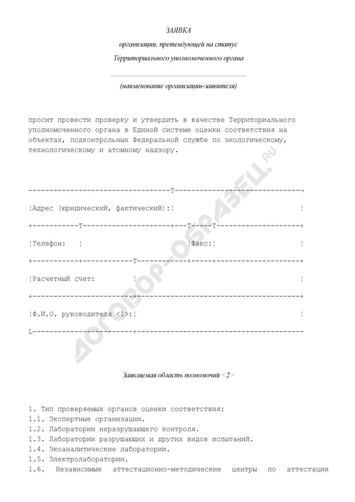 Форма заявки на утверждение в качестве территориального уполномоченного органа в Единой системе оценки соответствия на объектах, подконтрольных Ростехнадзору. Страница 1