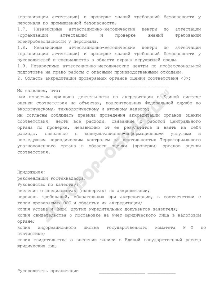 Форма заявки на утверждение в качестве территориального уполномоченного органа в Единой системе оценки соответствия на объектах, подконтрольных Ростехнадзору. Страница 2