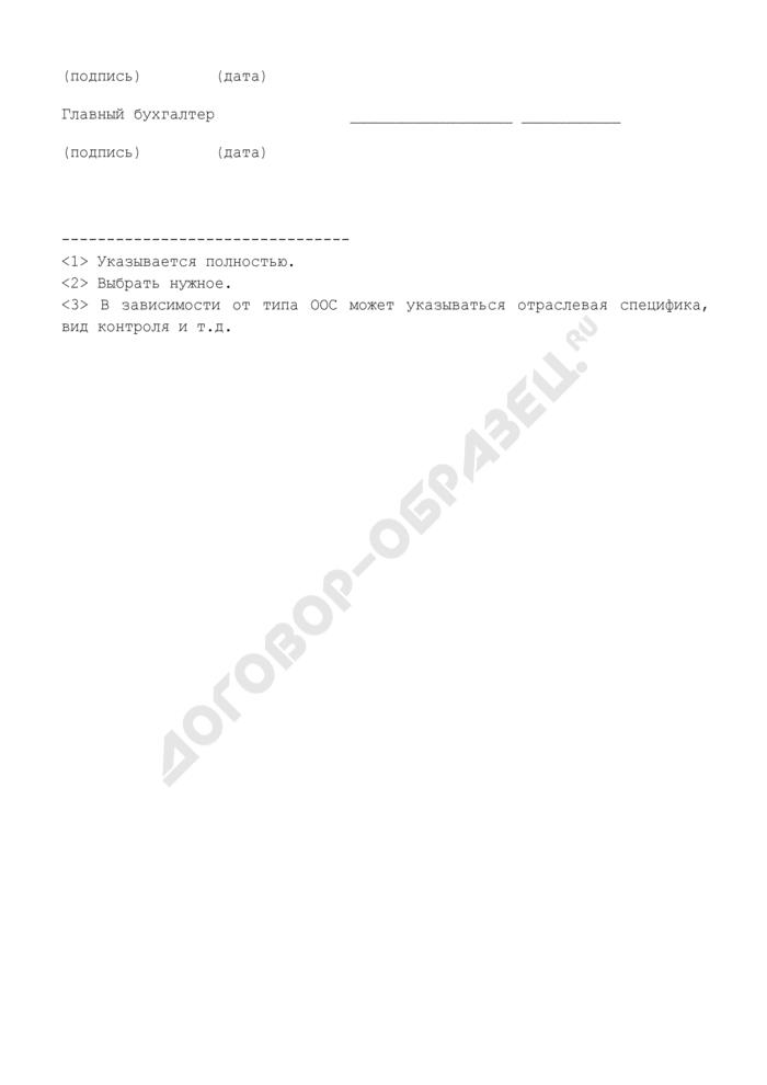 Форма заявки на утверждение в качестве территориального уполномоченного органа в Единой системе оценки соответствия на объектах, подконтрольных Ростехнадзору. Страница 3