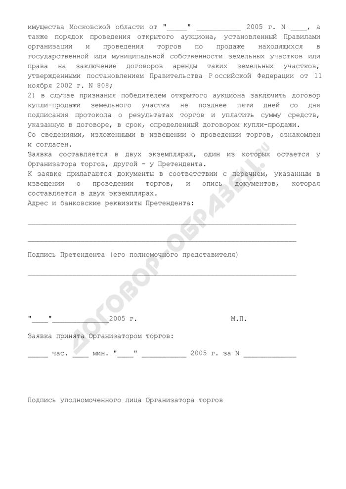 Форма заявки на участие в открытом аукционе по купле-продаже земельного участка. Страница 2