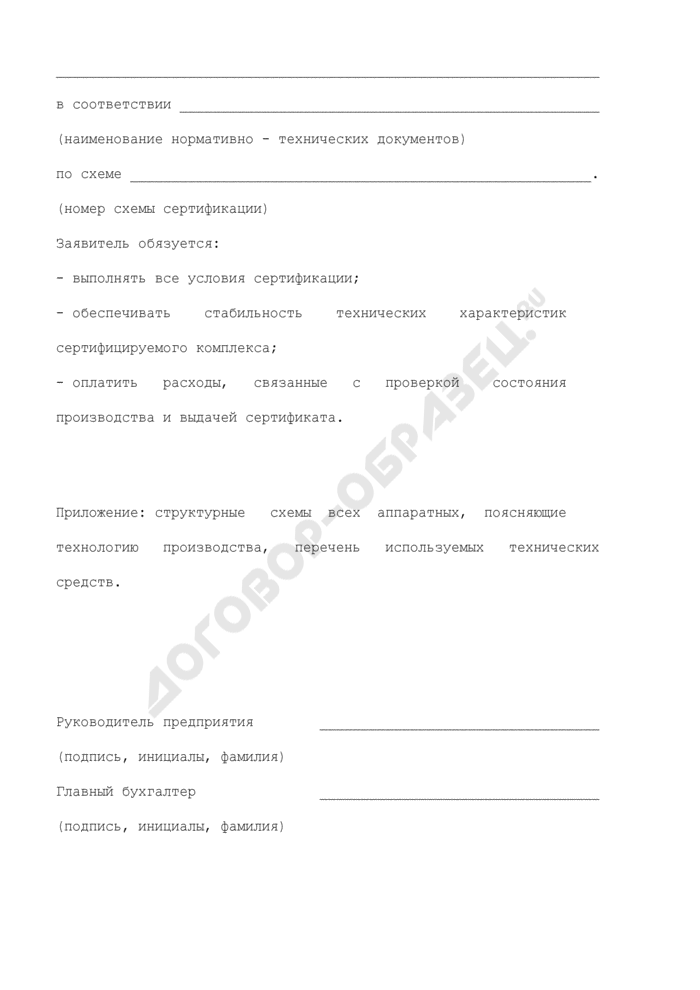 Форма заявки на проведение сертификации технических комплексов тиражирования аудиопродукции. Страница 2